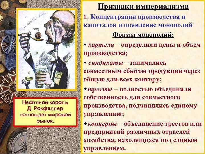 Признаки империализма Концентрация производства и капиталов и появление монополий Формы монополий: w картели –