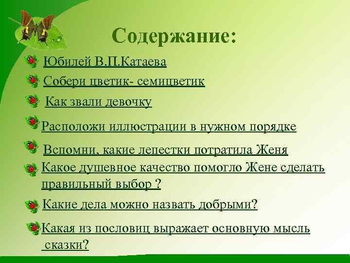 Содержание: Юбилей В. П. Катаева Собери цветик- семицветик Как звали девочку Расположи иллюстрации в