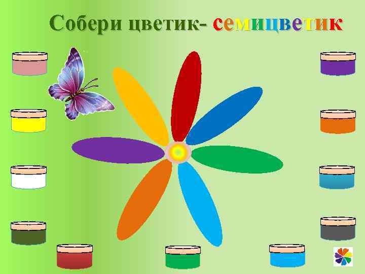 Собери цветик- семицветик
