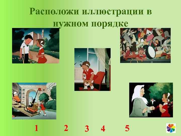 Расположи иллюстрации в нужном порядке 1 2 3 4 5