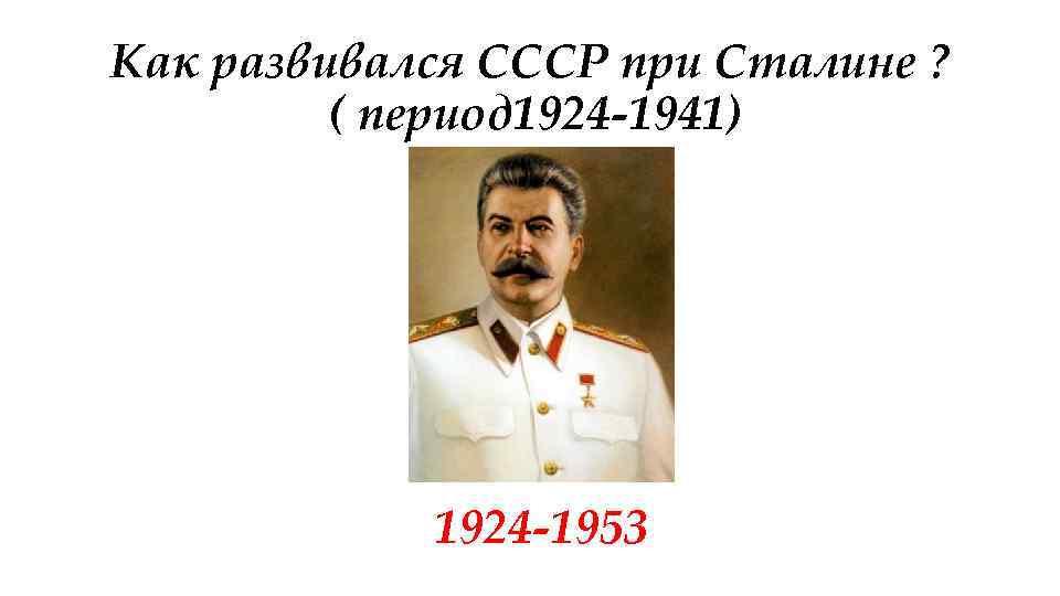 СССР в годы Сталина: как вождь развивал Советский Союз