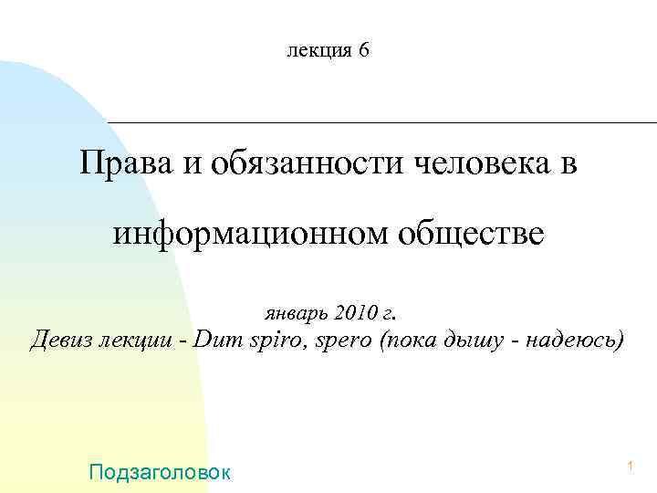 лекция 6 Права и обязанности человека в информационном обществе январь 2010 г. Девиз лекции
