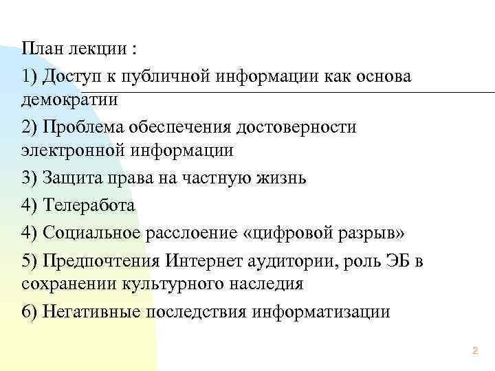 План лекции : 1) Доступ к публичной информации как основа демократии 2) Проблема обеспечения