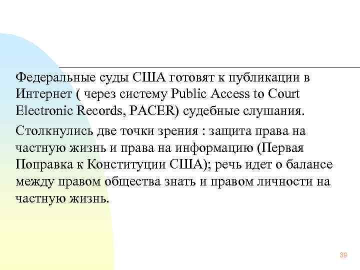 Федеральные суды США готовят к публикации в Интернет ( через систему Public Access to