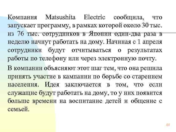 Компания Matsushita Electric сообщила, что запускает программу, в рамках которой около 30 тыс. из