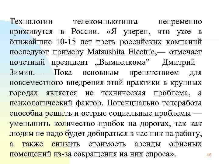 Технологии телекомпьютинга непременно приживутся в России. «Я уверен, что уже в ближайшие 10 15