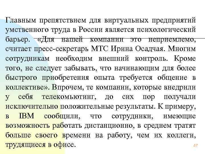 Главным препятствием для виртуальных предприятий умственного труда в России является психологический барьер. «Для нашей