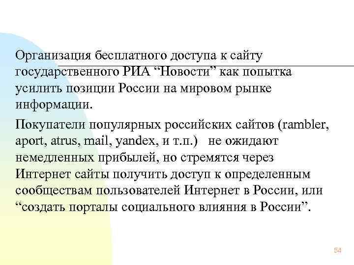 """Организация бесплатного доступа к сайту государственного РИА """"Новости"""" как попытка усилить позиции России на"""