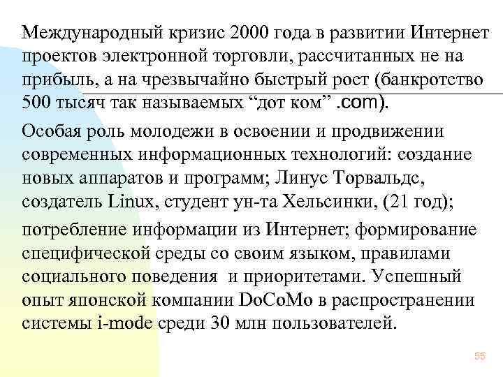 Международный кризис 2000 года в развитии Интернет проектов электронной торговли, рассчитанных не на прибыль,