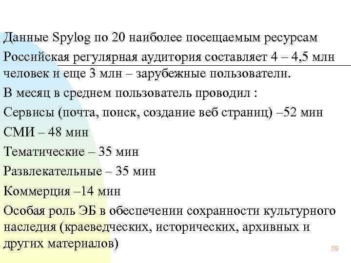 Данные Spylog по 20 наиболее посещаемым ресурсам Российская регулярная аудитория составляет 4 – 4,