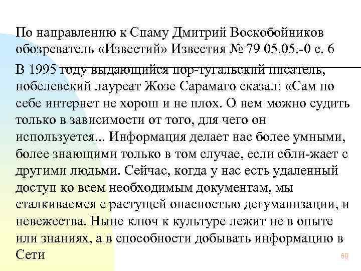 По направлению к Спаму Дмитрий Воскобойников обозреватель «Известий» Известия № 79 05. 0 с.
