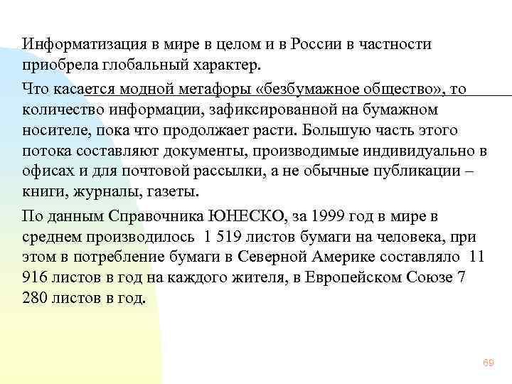 Информатизация в мире в целом и в России в частности приобрела глобальный характер. Что