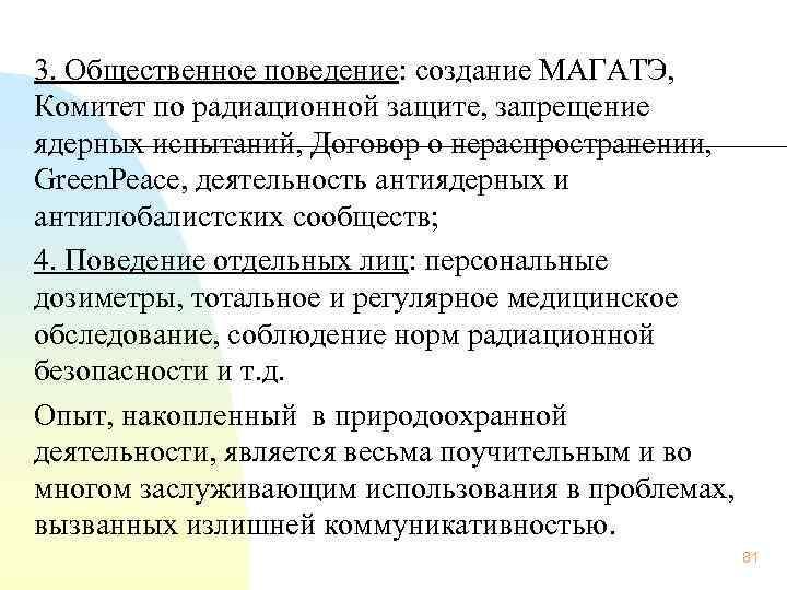 3. Общественное поведение: создание МАГАТЭ, Комитет по радиационной защите, запрещение ядерных испытаний, Договор о