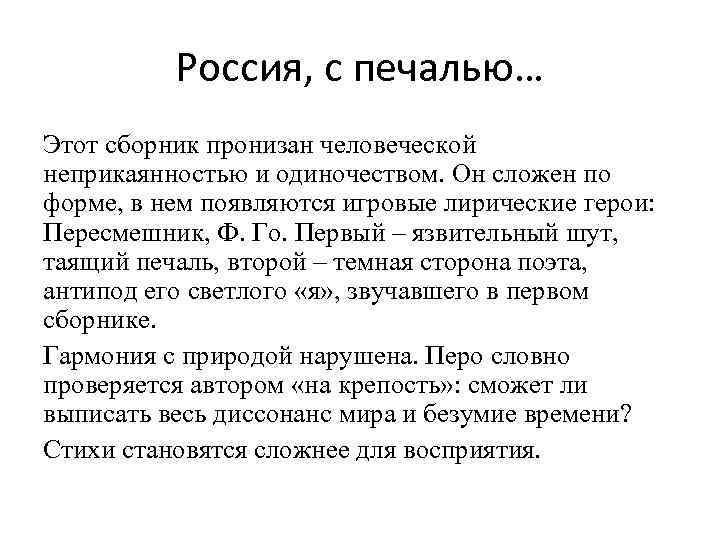 Россия, с печалью… Этот сборник пронизан человеческой неприкаянностью и одиночеством. Он сложен по форме,