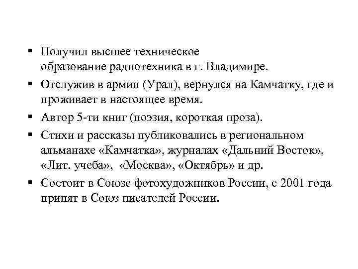 § Получил высшее техническое образование радиотехника в г. Владимире. § Отслужив в армии (Урал),
