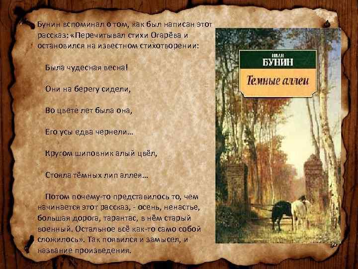 Бунин вспоминал о том, как был написан этот рассказ: «Перечитывал стихи Огарёва и остановился