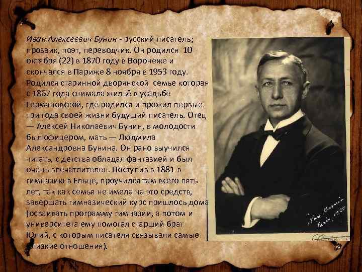 Иван Алексеевич Бунин - русский писатель; прозаик, поэт, переводчик. Он родился 10 октября (22)
