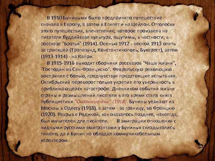 В 1910 Буниными было предпринято путешествие сначала в Европу, а затем в Египет