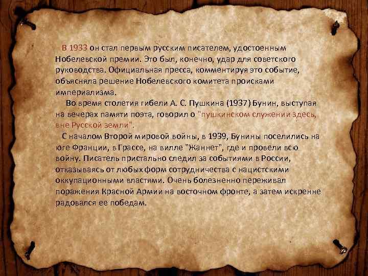 В 1933 он стал первым русским писателем, удостоенным Нобелевской премии. Это был, конечно,
