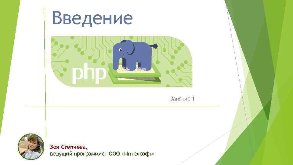 Введение Занятие 1 Зоя Степчева, ведущий программист ООО «Интелсофт»