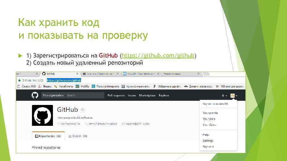 Как хранить код и показывать на проверку 1) Зарегистрироваться на Git. Hub (https: //github.