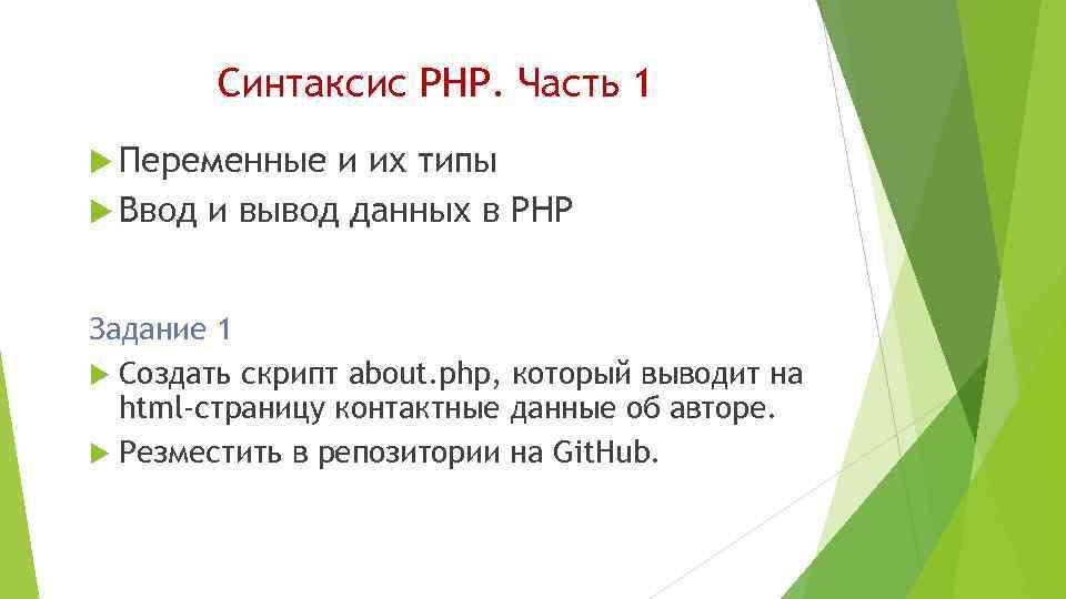 Синтаксис PHP. Часть 1 Переменные и их типы Ввод и вывод данных в PHP