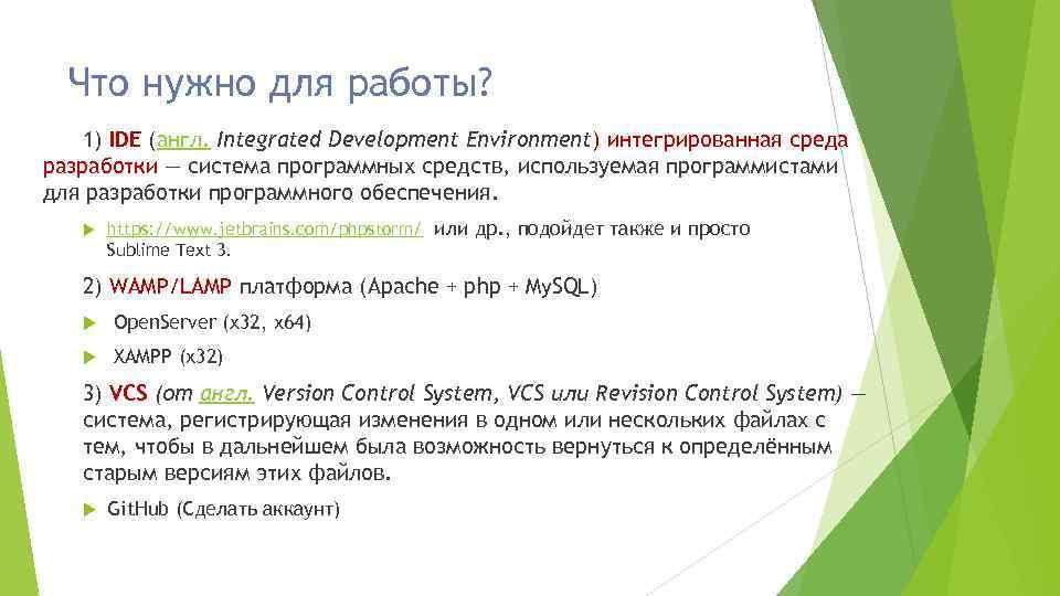 Что нужно для работы? 1) IDE (англ. Integrated Development Environment) интегрированная среда разработки —