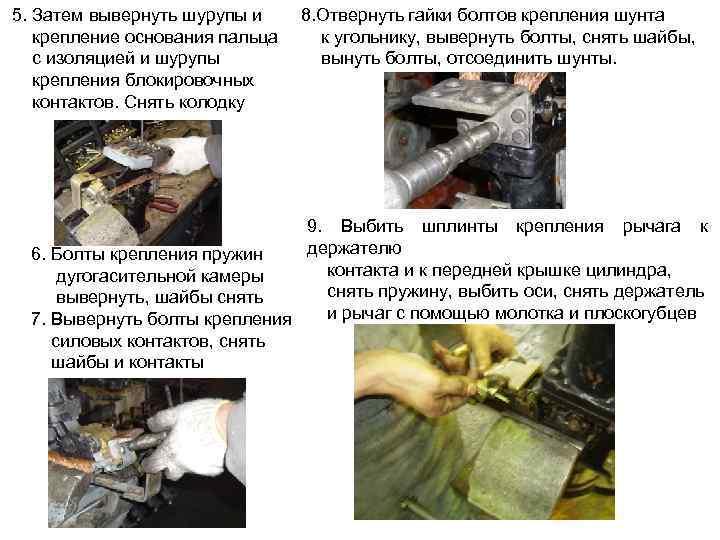 5. Затем вывернуть шурупы и крепление основания пальца с изоляцией и шурупы крепления блокировочных