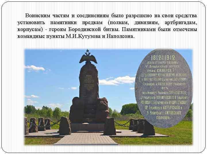 Воинским частям и соединениям было разрешено на свои средства установить памятники предкам (полкам, дивизиям,