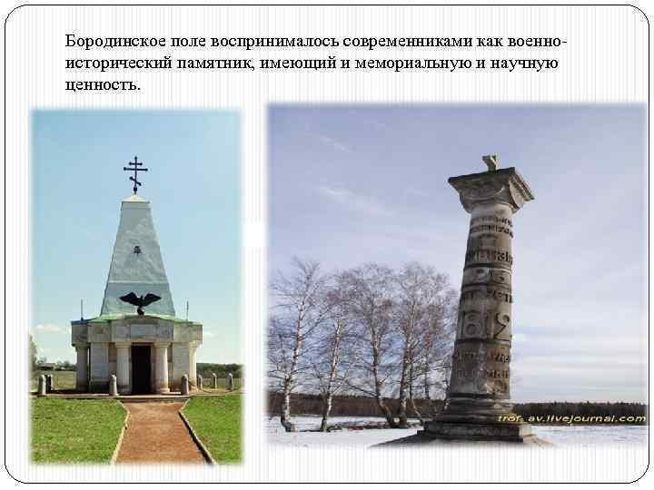 Бородинское поле воспринималось современниками как военноисторический памятник, имеющий и мемориальную и научную ценность.