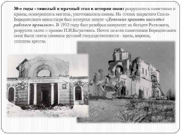 30 -е годы - тяжелый и мрачный этап в истории поля: разрушались памятники и