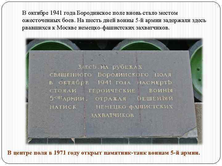 В октябре 1941 года Бородинское поле вновь стало местом ожесточенных боев. На шесть дней