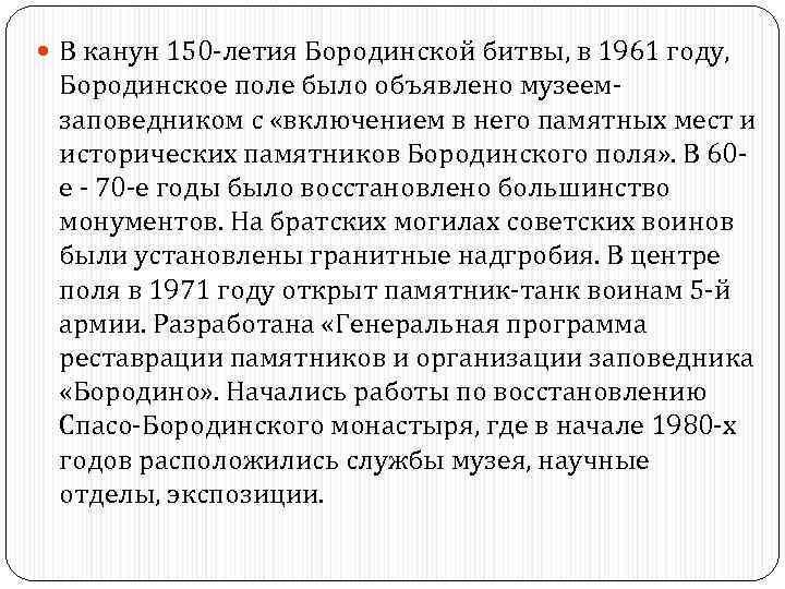 В канун 150 -летия Бородинской битвы, в 1961 году, Бородинское поле было объявлено