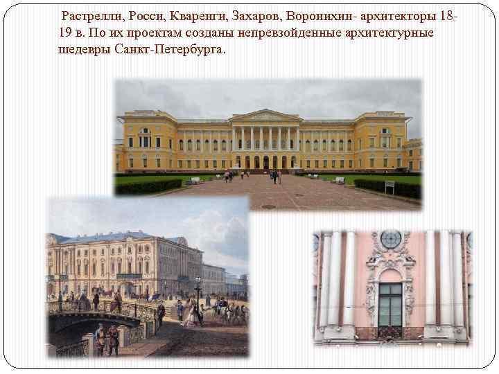 Растрелли, Росси, Кваренги, Захаров, Воронихин- архитекторы 1819 в. По их проектам созданы непревзойденные