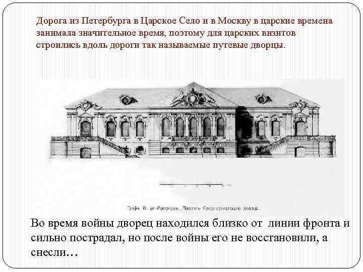 Дорога из Петербурга в Царское Село и в Москву в царские времена занимала значительное