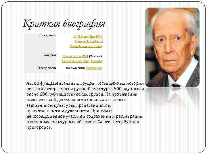 Краткая биография Рождение: 15 (28) ноября 1906 Санкт-Петербург, Российская империя Смерть: 30 сентября 1999