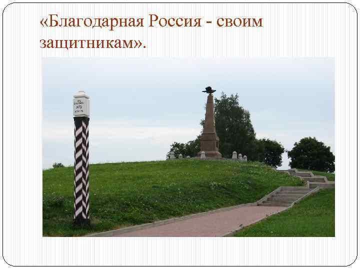 «Благодарная Россия - своим защитникам» . Дмитрий Сергеевич Лихачёв скончался 30 сентября 1999