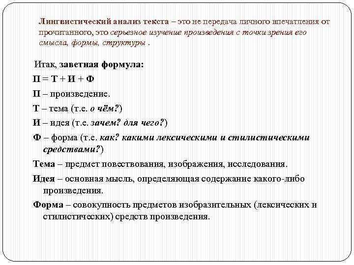 Лингвистический анализ текста – это не передача личного впечатления от прочитанного, это серьезное изучение
