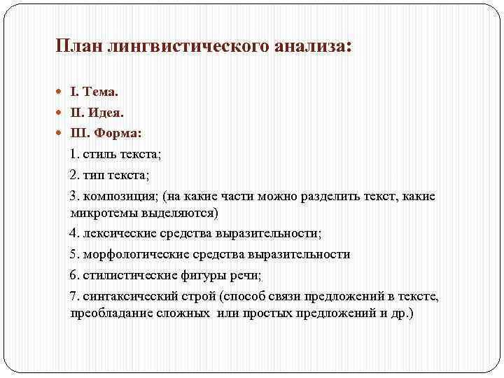 План лингвистического анализа: I. Тема. ІІ. Идея. III. Форма: 1. стиль текста; 2. тип