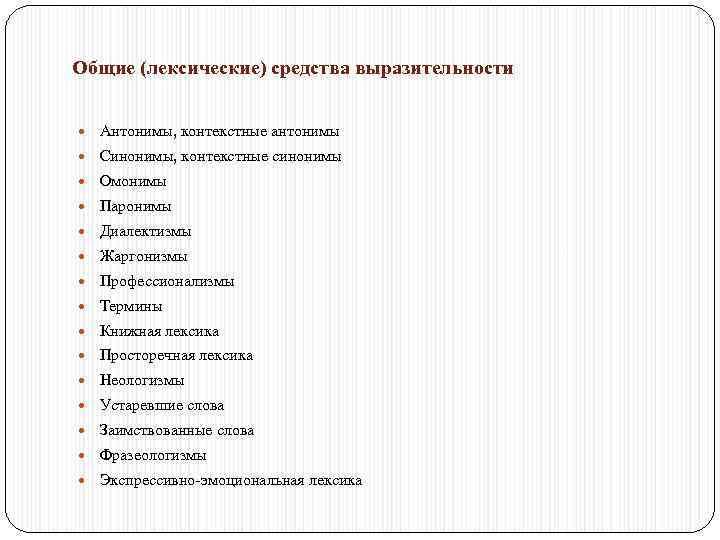 Общие (лексические) средства выразительности Антонимы, контекстные антонимы Синонимы, контекстные синонимы Омонимы Паронимы Диалектизмы Жаргонизмы