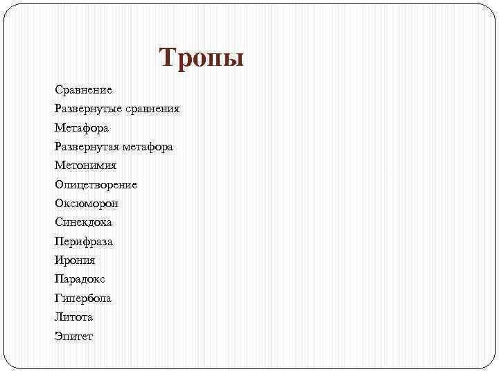 Тропы Сравнение Развернутые сравнения Метафора Развернутая метафора Метонимия Олицетворение Оксюморон Синекдоха Перифраза Ирония
