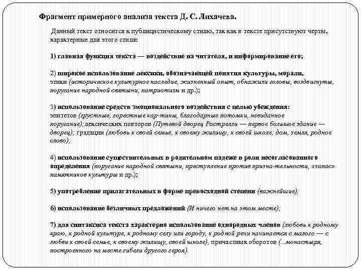Фрагмент примерного анализа текста Д. С. Лихачева. Данный текст относится к публицистическому стилю, так