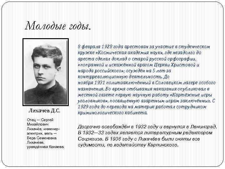 Молодые годы. Лихачев Д. С. Отец — Сергей Михайлович Лихачёв, инженерэлектрик, мать — Вера