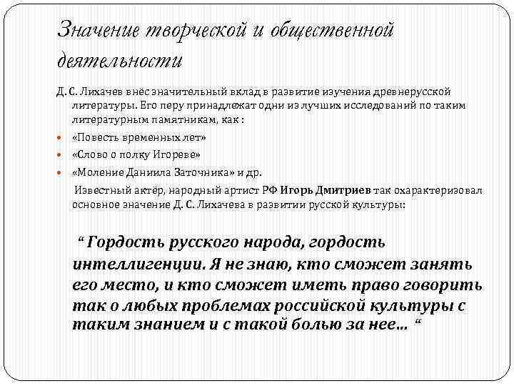 Значение творческой и общественной деятельности Д. С. Лихачев внёс значительный вклад в развитие изучения