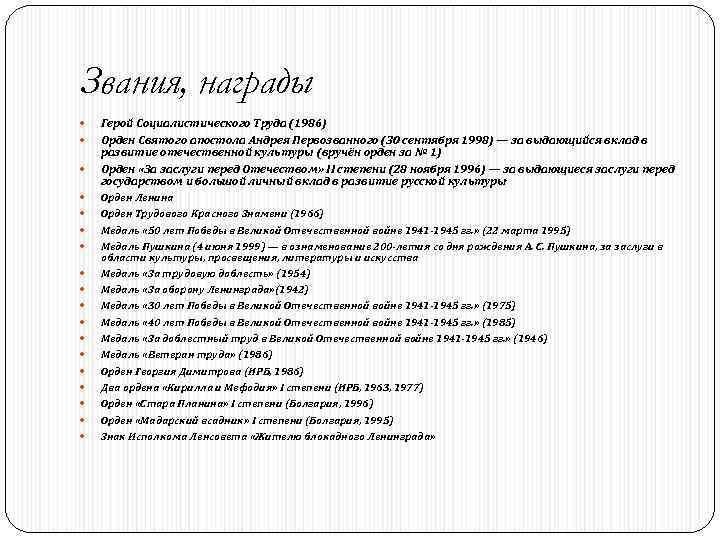 Звания, награды Герой Социалистического Труда (1986) Орден Святого апостола Андрея Первозванного (30 сентября 1998)