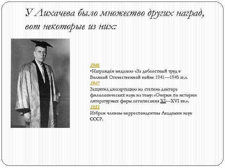 У Лихачева было множество других наград, вот некоторые из них: 1946 • Награждён медалью