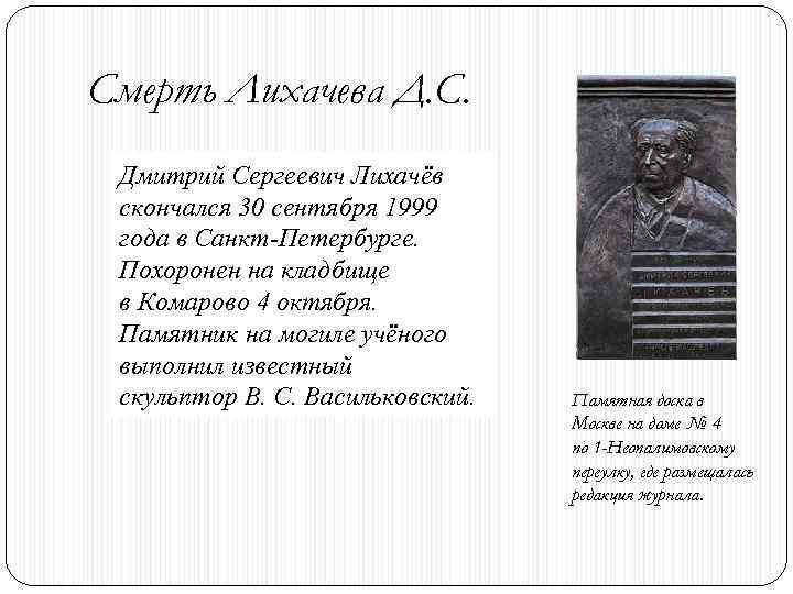 Смерть Лихачева Д. С. Дмитрий Сергеевич Лихачёв скончался 30 сентября 1999 года в Санкт