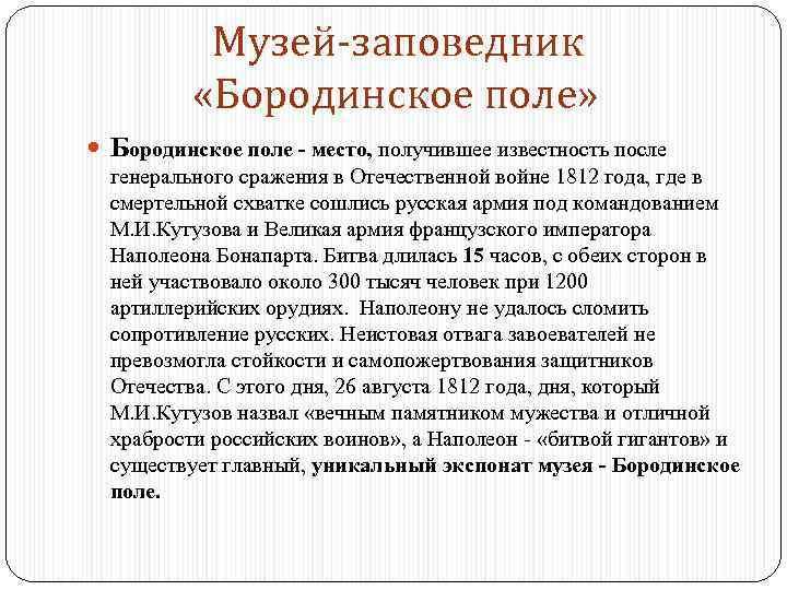 Музей-заповедник «Бородинское поле» Бородинское поле - место, получившее известность после генерального сражения в
