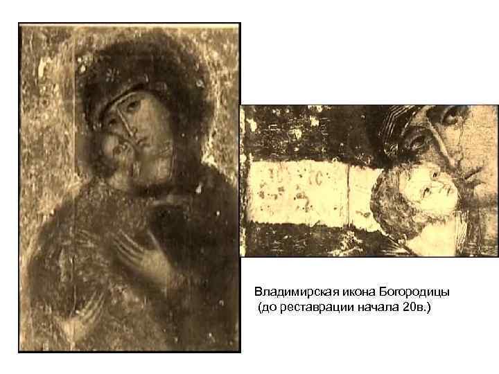 Владимирская икона Богородицы (до реставрации начала 20 в. )