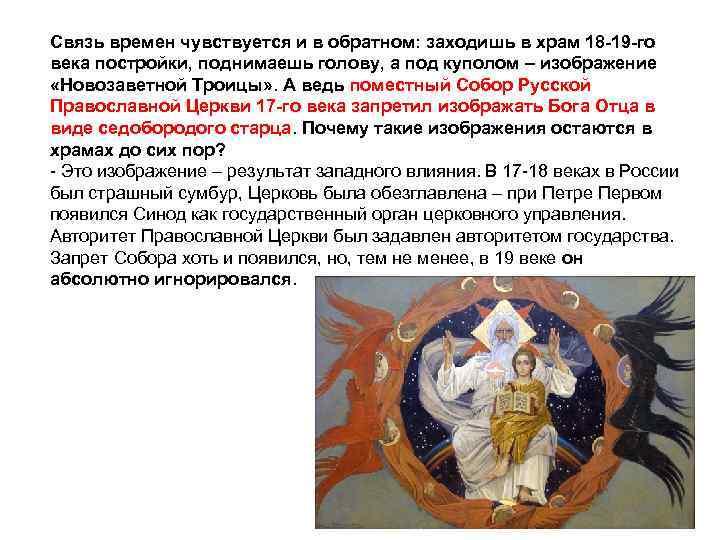 Связь времен чувствуется и в обратном: заходишь в храм 18 -19 -го века постройки,